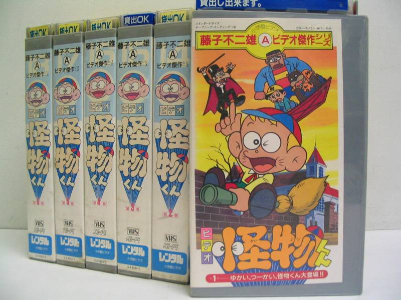 【VHSです】怪物くん 1〜6 (全6巻)(全巻セットビデオ) [1980年]|中古ビデオ【中古】