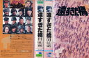 【VHSです】遠すぎた橋 A BRIDGE TOO FAR 1~2 (全2巻)(全巻セットビデオ) [字幕]|中古ビデオ【中古】