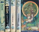 【VHSです】ダロス DALLOS 1~3+総集編 (全5巻)(全巻セットビデオ) 中古ビデオ【中古】