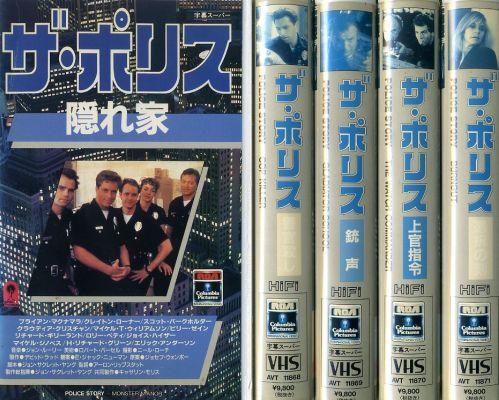 【VHSです】ザ・ポリス 1〜5 (全5巻)(全巻セットビデオ) [字幕][ジョセフ・ウォン・ボー]|中古ビデオ [K]【中古】