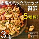 ミックスナッツ 1kg 3個セット 5種類 無添加 無塩 無油 ロースト 素焼き おつまみ 美