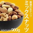 ミックスナッツ1kg 5種類 無添加 無塩 無油 アーモンド カシューナッツ くるみ パンプキンシード 美味しさも栄養もアップ