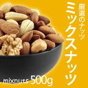 ミックスナッツ500g 5種類 無添加 無塩 無油 アーモンド カシューナッツ くるみ パンプキンシード 美味しさも栄養もアップ【ポスト投函】