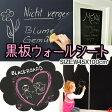 黒板シート ブラックボードシート チョークボード 黒板シート グリーン、ブラック、ホワイト 黒板シール【SS赤字品】