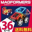 マグフォーマー36ピース【送料無料】車輪アクセサリー 創造力を育てる知育玩具 想像力 磁石 車パーツ【10月17日入荷分】