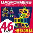 マグフォーマー46ピース【送料無料】観覧車アクセサリー 創造力を育てる知育玩具 想像力 磁石 【10月17日入荷分】