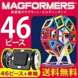 マグフォーマー46ピース+車輪セット まとめ買いでオトク【送料無料】 MAGFORMERS 観覧車アクセサリー 創造力を育てる知育玩具 想像力 磁石 【10月17日入荷分】