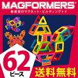 マグフォーマー62ピース 創造力を育てる知育玩具 想像力 磁石【送料無料】【10月17日入荷分】