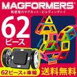 マグフォーマー62ピース+車輪 まとめ買いでオトク MAGFORMERS 【送料無料】【10月17日入荷分】