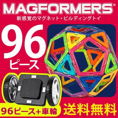 マグフォーマー96ピース+車輪セット超目玉品 MAGFORMERS マグネットだから簡単に3Dに大変身!創造力を育てる知育玩具 想像力 磁石