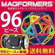 マグフォーマー96ピース+車輪セットブロック MAGFORMERS マグネットだから簡単に3Dに大変身!創造力を育てる知育玩具 想像力 磁石【10月17日入荷分】