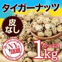 タイガーナッツ 皮なし 1kg スーパーフード 栄養素の宝庫「タイガーナッツ」 低カロリー 豊富な栄養素 食物繊維 スペイン産