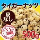 タイガーナッツ 皮なし 500g スーパーフード 栄養素の宝庫「タイガーナッツ」 低カロリー 豊富な栄養素 食物繊維 スペイン産