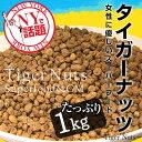 タイガーナッツ 皮有り 1kg スーパーフード 栄養素の宝庫「タイガーナッツ」 皮付き 低カロリー 豊富な栄養素 食物繊維 スペイン産