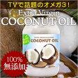 ココナッツオイル ココナッツ油 500ml【3月15日配送】