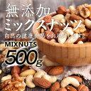 ミックスナッツ500g カシューナッツ / くるみ / アーモンド 無添加 美容の強力な味方♪【12月18日入荷分】