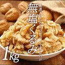 くるみ1kg 無添加・無塩クルミ 自然食品 クルミ/オメガ3脂肪酸/ナッツ/ 最高級のカリフォルニア産 胡桃【1月20日入荷分】