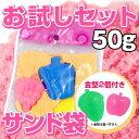 お試しセットサンド50g 【メール便対象品】