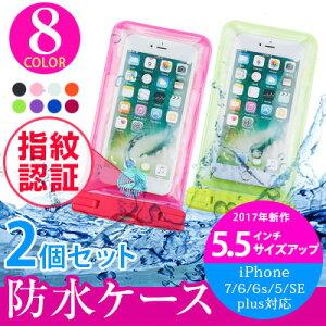 防水ケース2個セット スマホ iphone7 plus 指紋認証OK