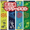 部活魂マフラースポーツタオル 22種 ゆうメール対応 フラット織25×110cm 日本製
