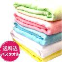 ■バスタオル■パステルカラー5色 やわらかシャーリングバスタオル