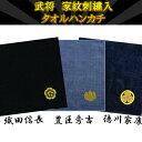 戦国武将 家紋刺繍入り タオルハンカチ 14種 25×25cm 綿100% 日本製