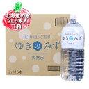 北海道 ミネラルウォーター 北海道の水 ナチュラルミネラルウォーター ゆきのみず ペットボトル 2L 6本入 1ケース 価格648円