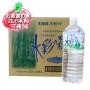 北海道の水 水彩の森 黒松内銘水 ペットボトル 2L 6本入 1ケース 価格 648円