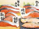 送料無料 北海道 鮭 切り身 「北の匠 利き鮭セット」 北海道産 めじか/雄宝 山漬/時鮭/銀聖 ギフト 鮭 ギフト 鮭 さけ 切身 個包装 魚 ギフト 海産物 海鮮