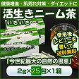 活生きニーム茶(インドセンダン健康茶)2g*25包入*1箱【郵送にて日にち時間指定不可】【レビューで送料無料】