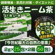 活生きニーム茶(インドセンダン健康茶)2g*25包入*2箱【郵送にて日にち時間指定不可】【レビューで送料無料】