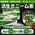 活生きニーム茶(インドセンダン健康茶)2g*25包入*3箱【送料無料】