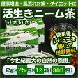 活生きニーム茶(インドセンダン健康茶)2g*25包入*12箱【送料無料】【SMTB-ms】