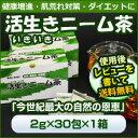 活生きニーム茶(インドセンダン健康茶)2g*30包入*1箱【郵送にて日にち時間指定不可】【送料無料】【SMTB-ms】