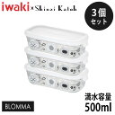 iwaki(イワキ) Shinzi Katoh パック&レンジ BLOMMA 満水容量500ml 3個セット