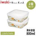 iwaki(イワキ) Shinzi Katoh パック&レンジ colorful herbs 満水容量800ml 2個セット