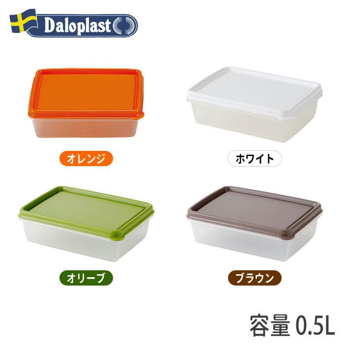 【在庫処分品】ダロプラスト スクエアストレージコンテナ 容量 0.5L カラー:オレンジ、ホワイト、オリーブ、ブラウン ※各色別売