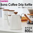 HARIO(ハリオ) ボナ・琺瑯ドリップケトル 満水容量14...