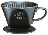 カリタ(KALITA)陶器製コーヒードリッパー 102 (ブラック)