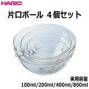 【在庫限定特価品】ハリオ(HARIO)片口ボール4個セット 実用容量100ml/200ml/400ml/800ml