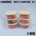 HARIO(ハリオ)耐熱ガラス製保存容器・角S 6個組 蓋カ...