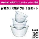 【最大500円OFFクーポン配布中!】HARIO(ハリオ) 耐熱ガラス製ボウル3個セット 満水容量900ml/1500ml/2200ml