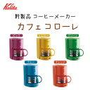 RoomClip商品情報 - 【お得なクーポン配布中!】カリタ コーヒーメーカーカフェコローレ4杯用  *ピンクはございません。