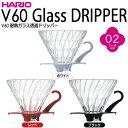 HARIO(ハリオ)V60 耐熱ガラス透過ドリッパー02 1〜4杯用 計量スプーン付き カラーは3色...