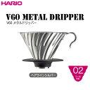 HARIO(ハリオ)V60 メタルドリッパー カラー:ヘアラインシルバー 1〜4杯用 V60計量スプーン付き