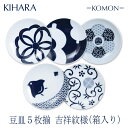 キハラ KOMON 豆皿5枚揃 吉祥紋様(箱入り)213690 セット内容:結び桜、ひょうたん、寿紋、波千鳥、松竹梅