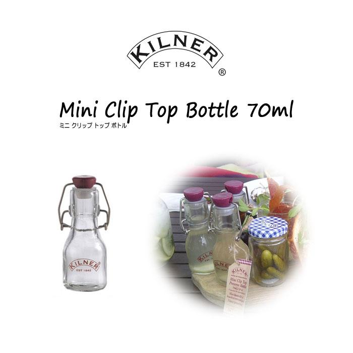 【在庫限定品】KILNER(キルナー)ミニクリップトップボトル容量 70ml