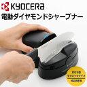 京セラ電動ダイヤモンドシャープナー