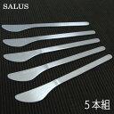 佐藤金属興業 SALUS 機内食カトラリー ナイフ 5本組