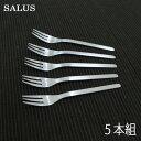 佐藤金属興業 SALUS 機内食カトラリー スモールフォーク 5本組